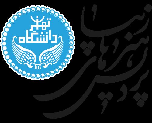 mehdi_azarkheil_Tehran_University